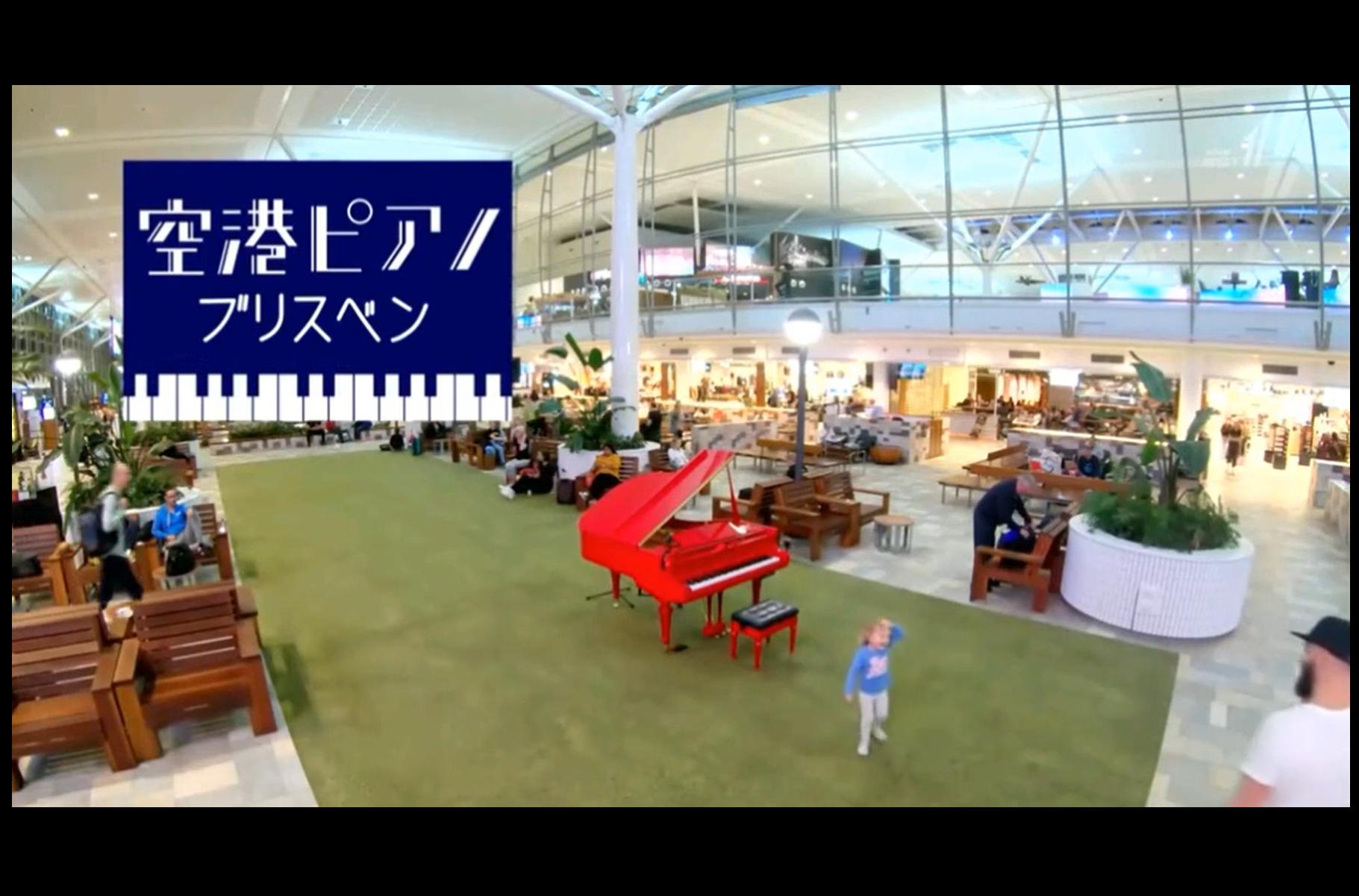 空港ピアノブリスベン