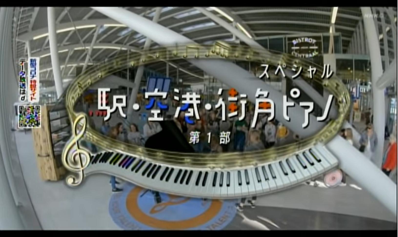 駅・空港・街角ピアノ スペシャル1