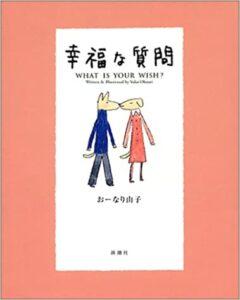 幸福な質問
